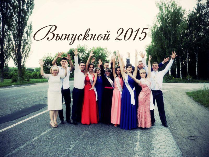 Выпускной 2015