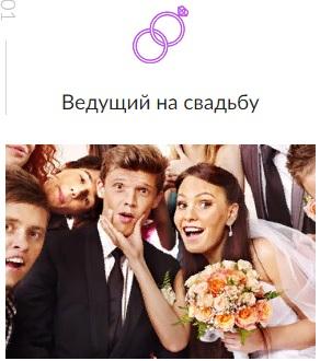 1 свадьба